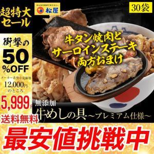 牛丼 牛丼の具 50%OFF+牛タン焼き肉とステーキおまけ   松屋 牛めしの具(プレミアム仕様) ...