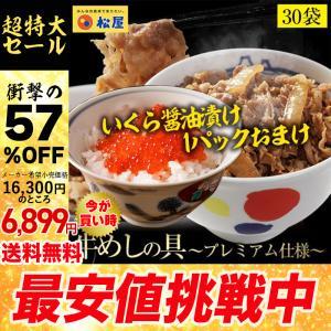 牛丼 牛丼の具 50%OFF+無添加いくら醤油漬け1パックおまけ   松屋 牛めしの具(プレミアム仕...