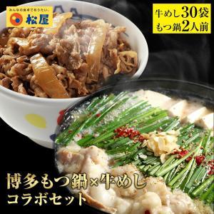 【 50%OFF!期間限定12000円→6000円+もつ鍋セット1食(2人前) 】  松屋 牛めしの...