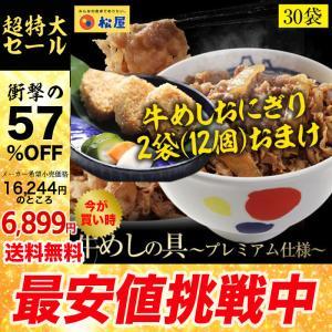 牛丼 牛丼の具 50%OFF+牛めしおにぎり2袋(12個)おまけ   松屋 牛めしの具(プレミアム仕...