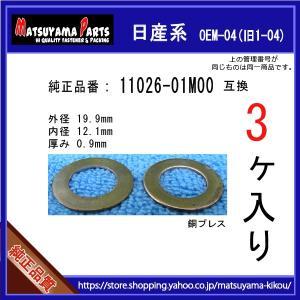 【オイルドレンパッキン 11026-01M02互換】 日産系 3個 ドレンワッシャー matsuyama-kikou