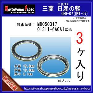 【オイルドレンパッキン MD050317互換】 三菱系 3個 ドレンワッシャー matsuyama-kikou