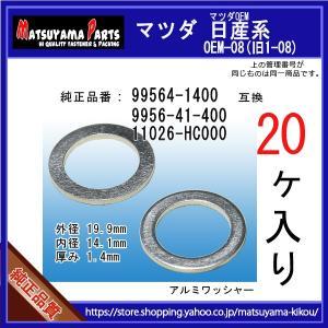【オイルドレンパッキン 99564-1400互換】 マツダ系 20個 ドレンワッシャー|matsuyama-kikou