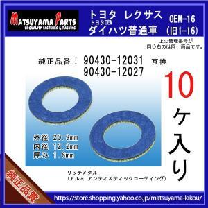 【オイルドレンパッキン 90430-12027互換】 トヨタ系 10個 ドレンワッシャー|matsuyama-kikou