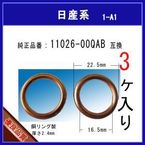 【ドレンパッキン 11026-00QAB】 日産系 3個 クリーンディーゼル matsuyama-kikou