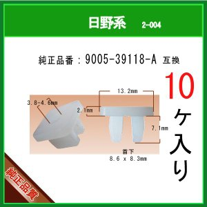 【スクリューグロメット 9005-39118-A】 日野系 10個入り|matsuyama-kikou