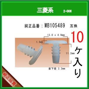 【ウエストクリップ MB105489】 三菱系 10個 カーファスナー カウルクリップ モールクリップ ピン|matsuyama-kikou