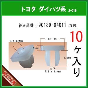 【スクリューグロメット 90189-04011】 トヨタ ダイハツ系 10個  マットガード フェンダークリップ カーファスナー|matsuyama-kikou