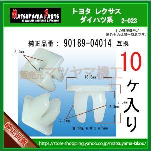 【スクリューグロメット 90189-04014】 トヨタ ダイハツ系 10個  マットガード フェンダークリップ カーファスナー|matsuyama-kikou