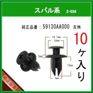 【スクリベット 59130AA000】 スバル系 10個 スクリューリベット スクリュークリップ カウルクリップ カーファスナー|matsuyama-kikou