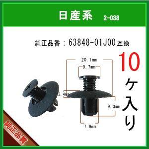 【スクリベット 63848-01J00】 日産系 10個 スクリューリベット クリップ カウルクリップ スプラッシュカバー カーファスナー|matsuyama-kikou
