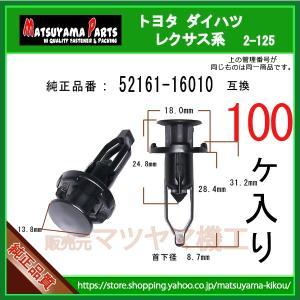 【バンパーピース 52161-16010】 トヨタ ダイハツ系 100個入|matsuyama-kikou