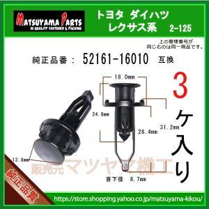 【バンパーピース 52161-16010】 トヨタ ダイハツ系 3個入|matsuyama-kikou