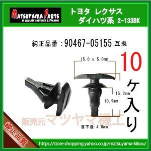 【ウエザーストリップクリップ 90467-05155】 トヨタ ダイハツ系 10個|matsuyama-kikou