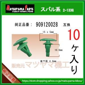 【ウェザーストリップクリップ 909120028】 スバル系 10個入|matsuyama-kikou