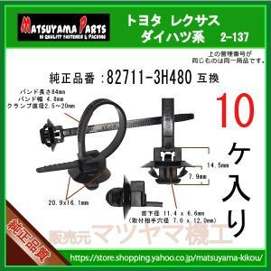 【ワイヤハーネスクリップ 82711-3H480】 トヨタ ダイハツ系 10個 matsuyama-kikou