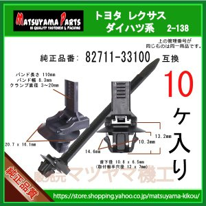 【ワイヤハーネスバンド 82711-33100】 トヨタ ダイハツ系 10個 matsuyama-kikou