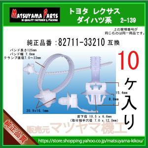 【ワイヤハーネスクリップ 82711-33210】 トヨタ ダイハツ系 10個 matsuyama-kikou