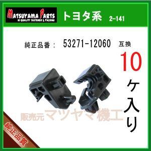 【ヘッドランプ ブラケット 53271-12060】 トヨタ系 10個入 ハイエース200 matsuyama-kikou