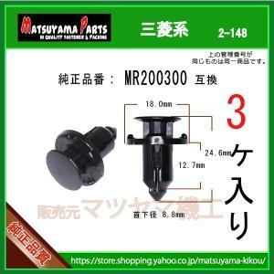 【プッシュリベット MR200300】 三菱系 3個 matsuyama-kikou