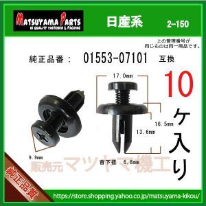 【スクリベット 01553-07101】 日産系 10個 スクリューリベット スクリュークリップ パネルクリップ ピン カーファスナー|matsuyama-kikou