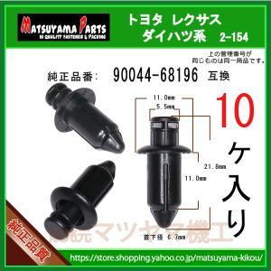 【カウルベンチレータクリップ 90044-68196】 ダイハツ トヨタ系 10個入|matsuyama-kikou
