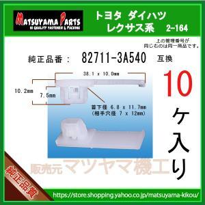 【ハーネスクランプ 82711-3A540】 トヨタ ダイハツ系 10個 matsuyama-kikou