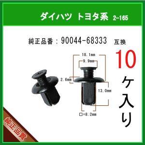 【フロントグリルクリップ 90044-68333】 トヨタ ダイハツ系 10個 バンパー|matsuyama-kikou