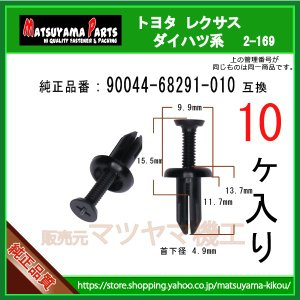 【スクリューリベット 90044-68291-010】 トヨタ ダイハツ系 10個|matsuyama-kikou
