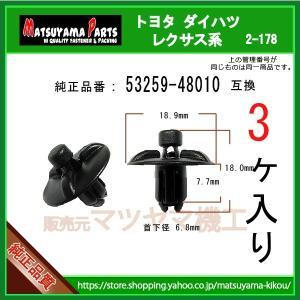 【エンジンルームカバークリップ 53259-48010】 トヨタ ダイハツ系 3個入|matsuyama-kikou