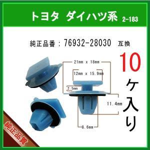 【マッドガードクリップ 76932-28030】 トヨタ系 10個 アルファード エスティマ NOAR BOXY|matsuyama-kikou