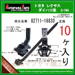 【ワイヤハーネスクランプ 82711-16830】 トヨタ ダイハツ系 10個 matsuyama-kikou