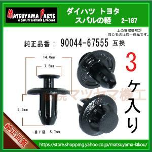 【バンパーサイドクリップ 90044-67555】 ダイハツ スバル トヨタ系 3個入|matsuyama-kikou