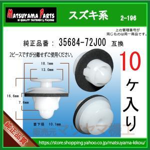 【テールレンズクリップ 35684-72J00】 スズキ系 10個 matsuyama-kikou