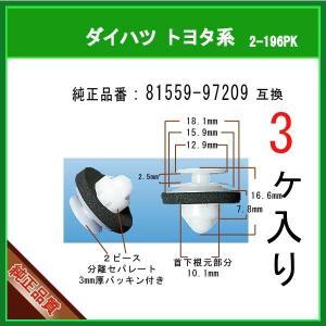 【テールレンズクリップ 81559-97209】 ダイハツ系 3個 パネルクリップ リヤコンビネーションランプ|matsuyama-kikou