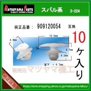 【ウェザーストリップクリップ 909120054】 スバル系 10個入|matsuyama-kikou