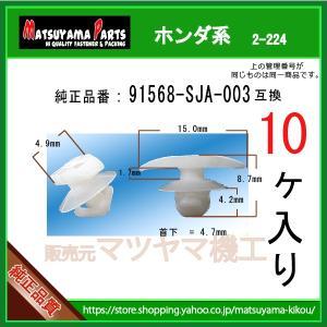 【ウェザーストリップクリップ 91568-SJA-003】 ホンダ系 10個入|matsuyama-kikou