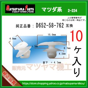 【ウェザーストリップクリップ D652-58-762】 マツダ系 10個入|matsuyama-kikou