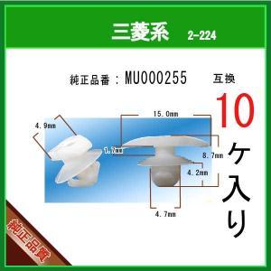 【ウエストクリップ MU000255】 三菱系 10個|matsuyama-kikou