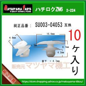 【ウェザーストリップクリップ SU003-04053】 ハチロク ZN6系 10個入|matsuyama-kikou