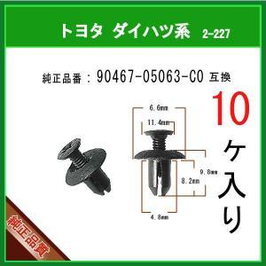 【バンパークリップ 90467-05063-C0】 トヨタ LEXUS系 10個 スクリューリベット|matsuyama-kikou