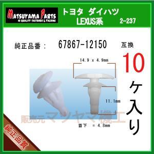 【ウエストクリップ 67867-12150】 トヨタ系 10個|matsuyama-kikou