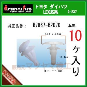 【ウエストクリップ 67867-B2070】 ダイハツ系 10個|matsuyama-kikou