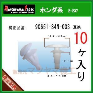 【ウエストクリップ 90651-S4N-003】 ホンダ系 10個|matsuyama-kikou