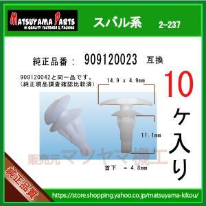 【ウエストクリップ 909120023】 スバル系 10個|matsuyama-kikou