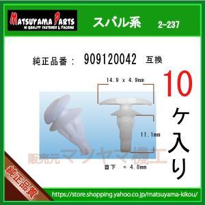 【ウェザーストリップクリップ 909120042】 スバル系 10個入|matsuyama-kikou