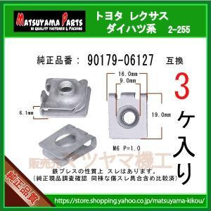 【M6 ナットクリップ 90179-06127】 トヨタ ダイハツ系 3個|matsuyama-kikou