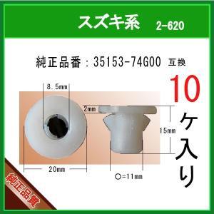 【 内張りクリップ 35153-74G00 】 スズキ系 10個  ライトクリップ プッシュリベット カーファスナー matsuyama-kikou