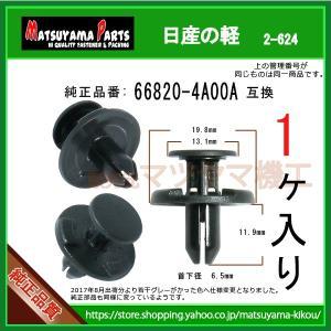 【フェンダライナークリップ 66820-4A00A】 日産の軽 1個|matsuyama-kikou