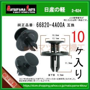 【フェンダライナークリップ 66820-4A00A】 日産の軽 10個|matsuyama-kikou